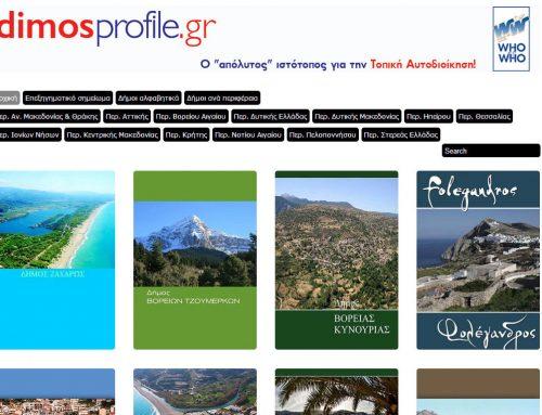 Portal dimosprofile.gr