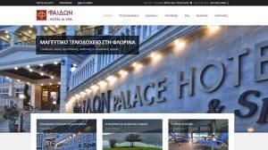 phaidon-hotel-florina