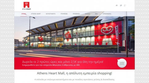 athens-heart-mall-1