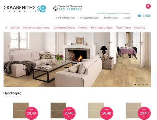E-shop Σκλαβενίτης Carpets