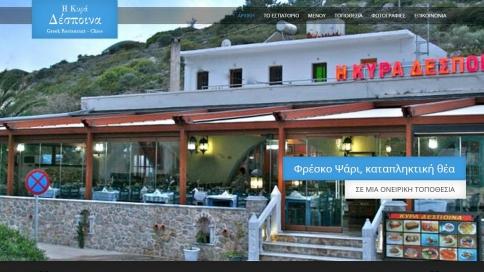 kyra-despoina-restaurant-xios-01