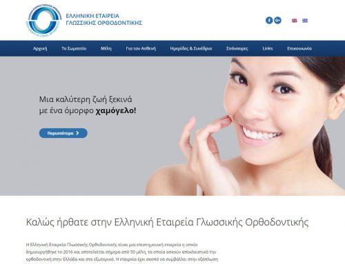 Ελληνική Εταιρεία Γλωσσικής Ορθοδοντικής